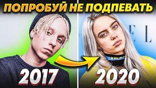 200 НАЗОЙЛИВЫХ ПЕСЕН ЗА 3 ГОДА / ПОПРОБУЙ НЕ ПОДПЕВАТЬ ХИТЫ 2017-2020