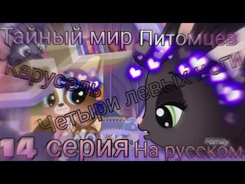 Тайный мир питомцев // 14 серия (Четыри левых ноги) Русская версия