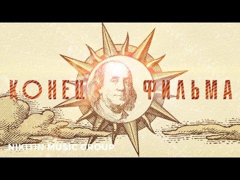 Конец Фильма - Новый день (Official Audio)   ПРЕМЬЕРА 2016