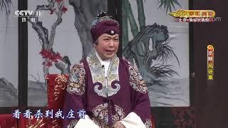 《CCTV空中剧院》 20191221 京剧《凤还巢》 2/2  CCTV戏曲