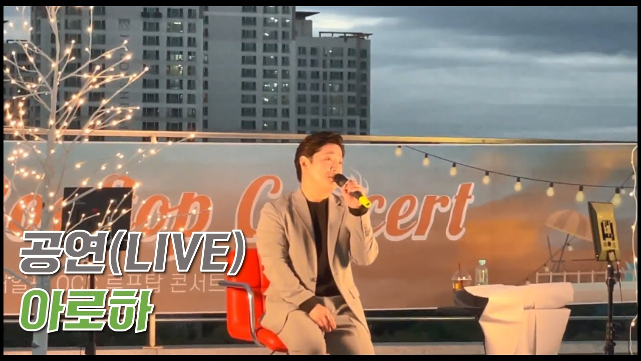 [공연] 쿨 - 아로하 [보컬의 정석] LIVE