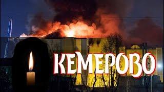 Трагедия Кемерово ТЦ Зимняя Вишня