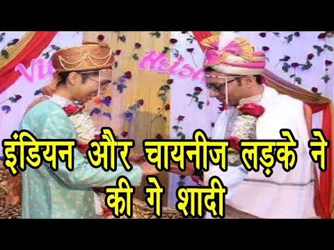 इंडियन और चायनीज लड़के ने की गे शादी, USA में हुआ था इश्क