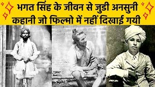 Shaheed Bhagat Singh Biography in Hindi | भगत सिंह का जीवन परिचय हिंदी में | Part 1 | Kaam Ki Baat