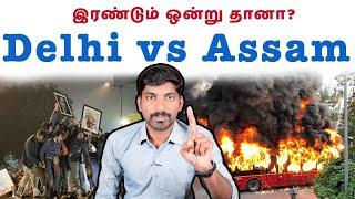டெல்லி அசாம், பற்ற வைத்தது யார்? | குடியுரிமை போராட்டம் ஏன்? | Tamil Pokkisham | Vicky | TP