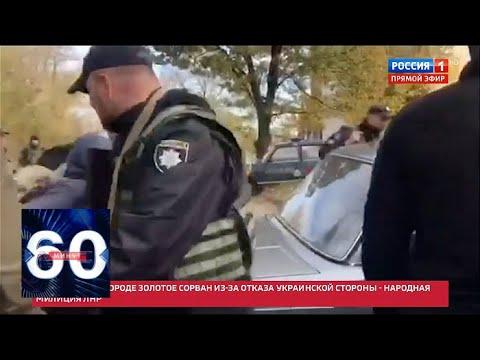 Смотреть Украинские националисты прорвали блокпост, проехав по ногам полицейских. 60 минут от 09.10.19 онлайн