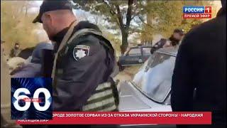 Украинские националисты прорвали блокпост проехав по ногам полицейских. 60 минут от 09.10.19