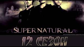 Сверхъестественное 12 сезон. Сверхъестественное 12 сезон дата выхода .