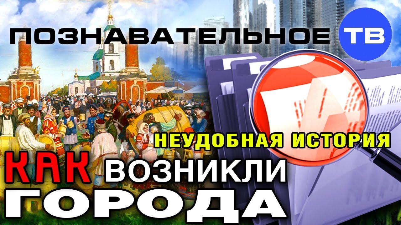Картинки по запросу Неудобная история: Как возникали города (Познавательное ТВ, Дмитрий Еньков)
