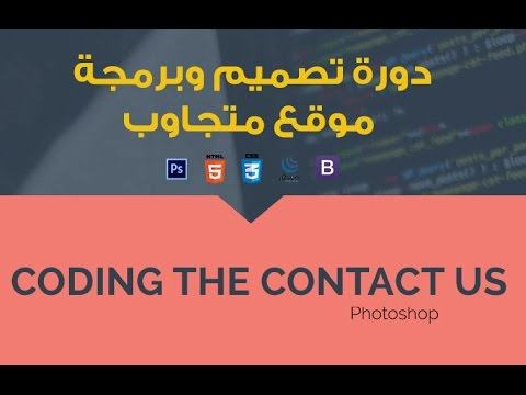 #22- Build Flat Responsive Website َUsing Bootstrap - Coding The Contact Us
