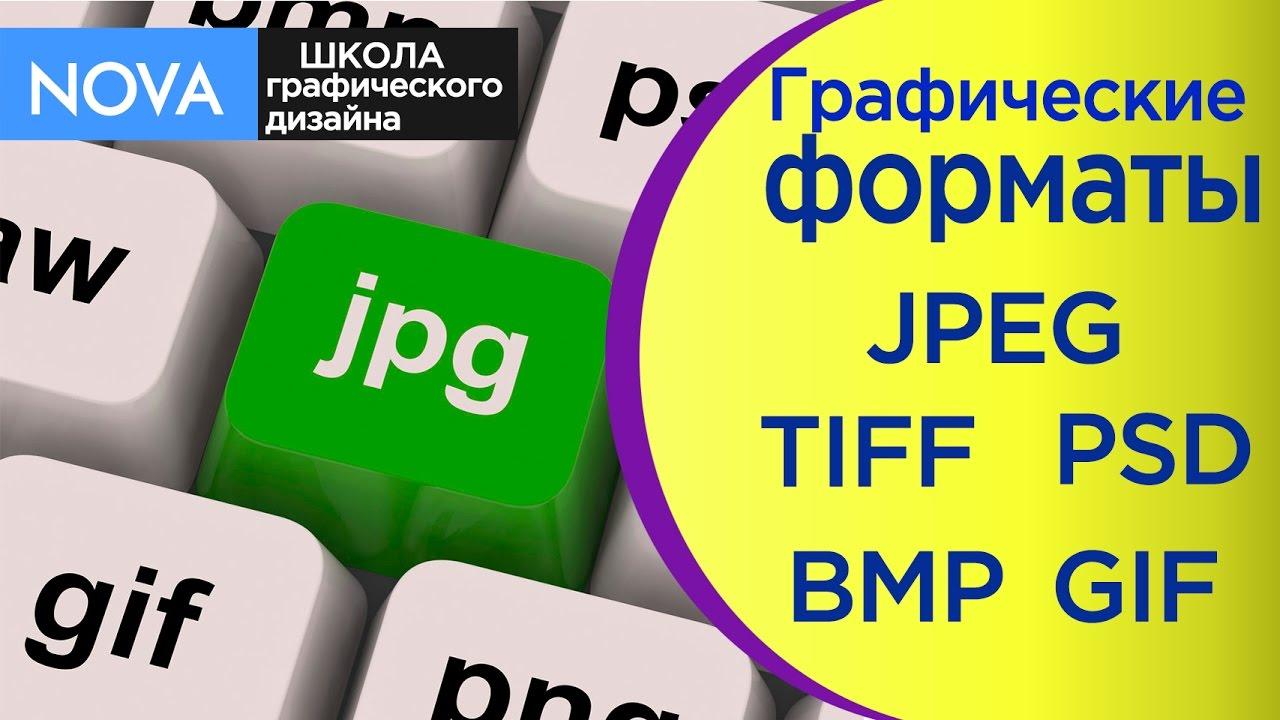 ГРАФИЧЕСКИЕ форматы : PSD,TIFF,BMP,JPEG,GIF. Достоинства и ...