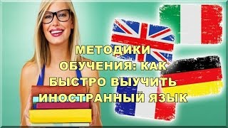 Методики обучения: как быстро выучить иностранный язык