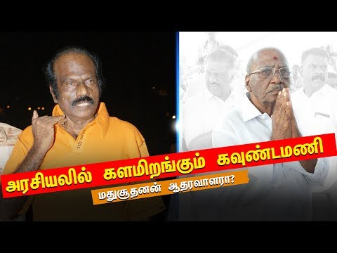 Is Goundamani campaigning for ADMK ? | R.K Nagar Election