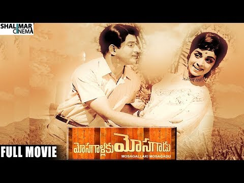 Mosagallaku Mosagadu Full Length Telugu Movie    Krishna Vijaya Nirmala