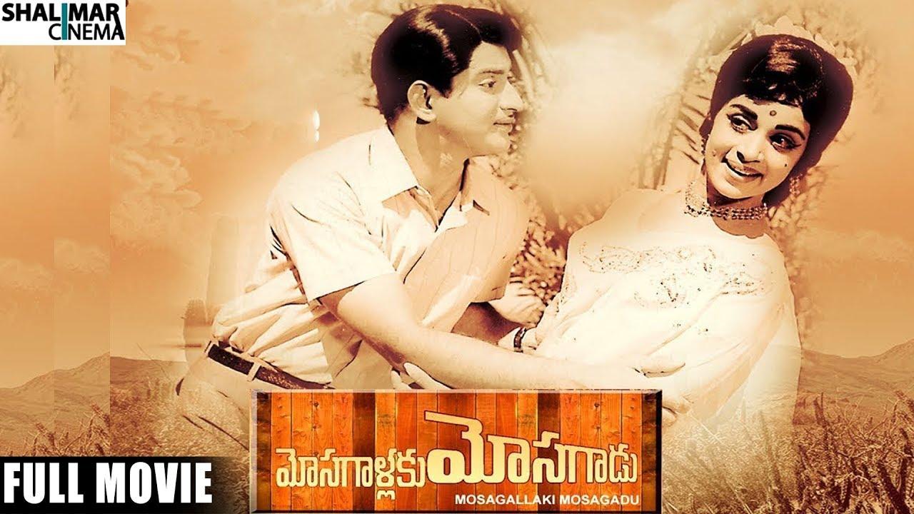 Download Mosagallaku Mosagadu Full Length Telugu Movie || Krishna Vijaya Nirmala