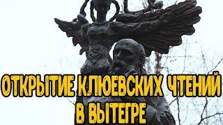 Открытие Клюевских чтений в Вытегре 2018