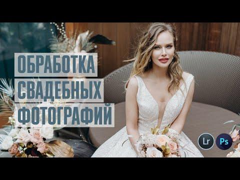 Обработка свадебных фотографий в Lightroom и Photoshop + бесплатный пресет в конце