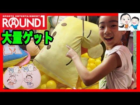 【ラウンドワン】大物&何かがおかしい激トレ台!? 最後にお手紙♡ ベイビーチャンネル