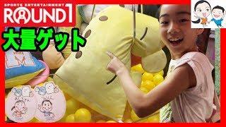 【ラウンドワン】大物&何かがおかしい激トレ台!? 最後にお手紙♡ ベイビーチャンネル thumbnail