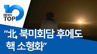 """""""北, 북미회담 후에도 핵 소형화"""""""