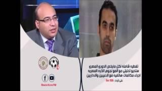 خالد طلعت: «يوفنتوس» يستحوذ على نجوم الفرق المنافسة له على طريقة الأهلي.. فيديو