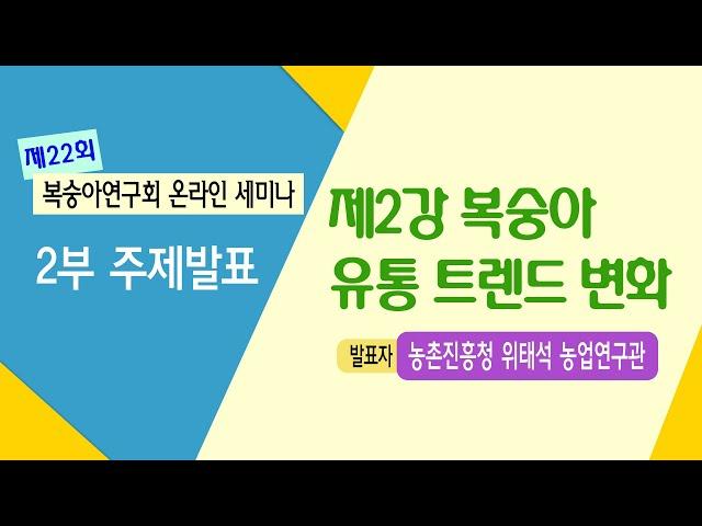 제22회 복숭아연구회 온라인세미나(2부) 제2강 복숭아 유통트렌드 변화