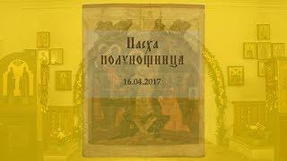 Пасха, Полунощница, 16.04.2017