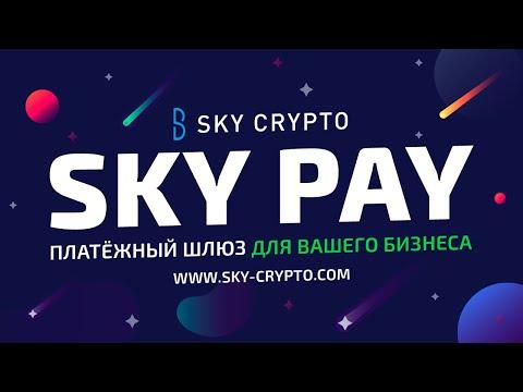 Платежный шлюз SKY PAY. Принимайте платежи в биткоин. SKY CRYPTO. Прием криптовалюты на вашем сайте