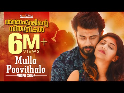 Abrahaminte Santhathikal Video Song | Mulla Poovithalo Song