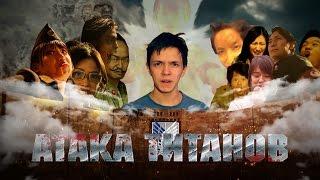 Атака титанов 3: сигнал к остановке (обзор на мини-сериал