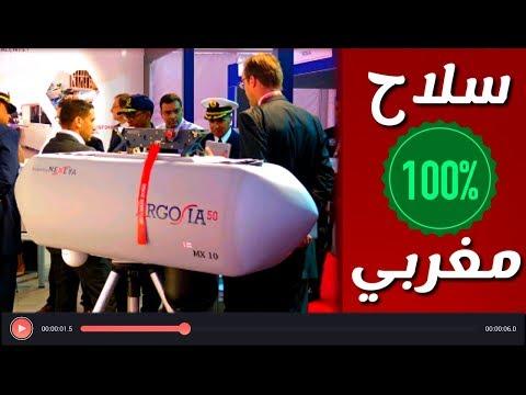 بالفيديو / لأول مرة المغرب ينتج سلاحا متطور جدا : شاهد -FAR.MAROC.2017