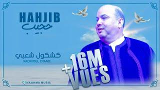Hajib - Kachkoul Chaabi (EXCLUSIVE) | 2019 | (حجيب - كشكول شعبي (حصريآ