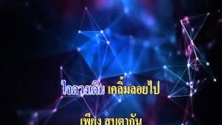 เคลิ้ม - สล๊อต แมทชีน (Karaoke On Air)