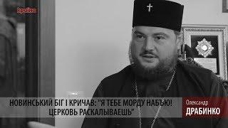 """""""Новинський біг і кричав: """"Я тебе морду набъю! Церковь раскалываешь"""", - митрополит Драбинко"""