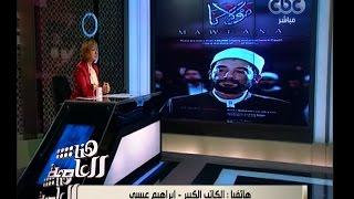 فيديو| عيسى عن منع «مولانا» بالكويت: التيار السلفي مسيطر