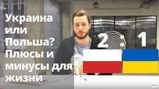Украина или Польша. Плюсы и минусы для жизни