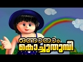 Manchadi (manjadi) Malayalam Childrens Cartoon Nursery Song Onnanam Kochu Thumbee video
