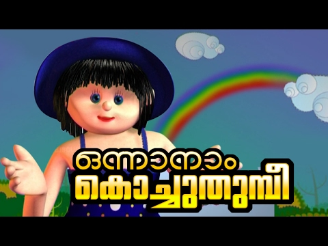 Manchadi (manjadi) Malayalam Childrens cartoon Nursery Song Onnanam Kochu Thumbee