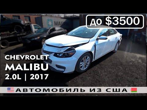 До 3500$ Авто из США 🇺🇸 2017 CHEVROLET MALIBU в Беларусь 🇧🇾