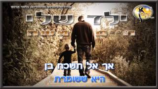 ילד שלי - חיים משה - קריוקי ישראלי מזרחי