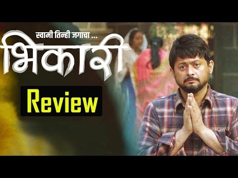 Bhikari (2017   Marathi Full Movie Review   Swwapnil Joshi, Rucha Inamdar