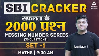 SBI Clerk 2021 | Missing Number Series | SBI Cracker Maths 2000 Questions Series | Set 1