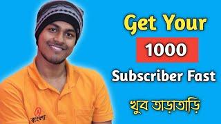 কিভাবে হাজার সাবস্ক্রাইব করবেন। How To Get First 1000 Subscriber On YouTube । 2019