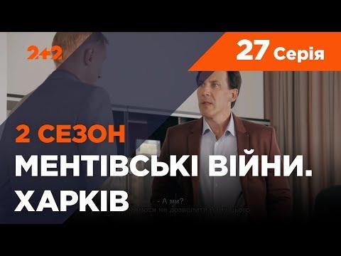 Ментівські війни. Харків 2. Полювання на мисливців. 27 серія