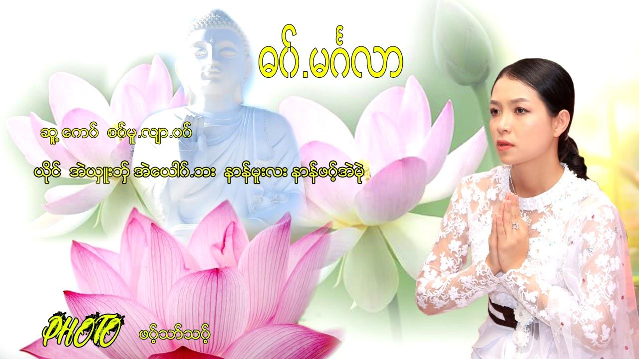 Tor Min Ka Lar (ဓ၀္.မဂၤလာ) ; အဲယွဴးဘွ္ အဲေယါ၀္ဘး နာန္မူးလး နာန္ဖ၀့္အဲမုဲ (Official MV)
