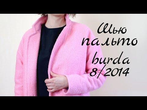 """Пальто цвета """"Барби"""" 🌷 Burda 8/2014"""