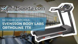 Беговая дорожка Svensson Body Labs Ortholine TTX(Купить Москве с бесплатной доставкой в интернет-магазине Mir-Sporta.com. Низкие цены, заказать прямо сейчас. Подр..., 2016-08-01T14:34:11.000Z)