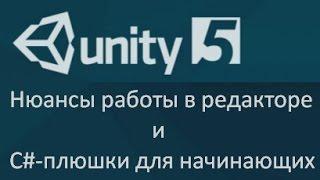 Разработка игр (Урок 23 - Обзор нюансов редактора Unity 5 и скриптования на C# для начинающих)
