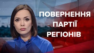 Підсумковий випуск новин за 2200 Повернення Партії регіонів
