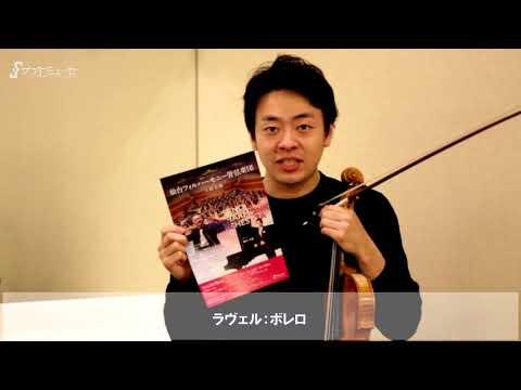 西本幸弘 仙台フィルハーモニー管弦楽団上田公演 コメントムービー